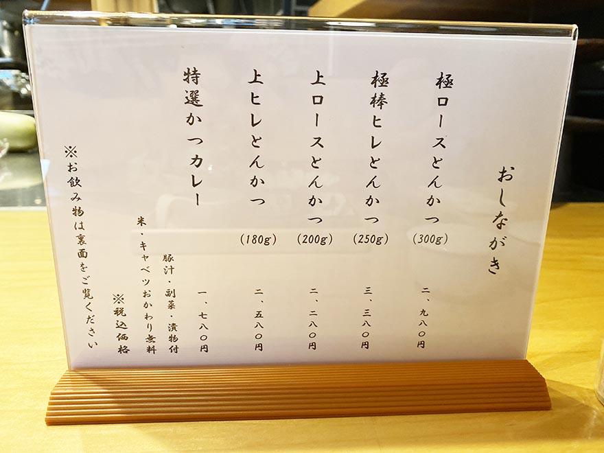 hanzawa-naoki-tonkatsu13