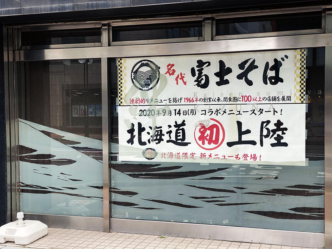 fujisoba-hokkaido-sapporo2