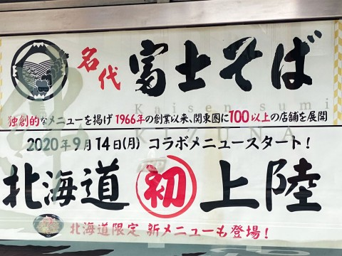 【最強グルメ】富士そばが北海道にオープンするぞおおおおおお! 札幌市で北海道限定メニューも食べられる
