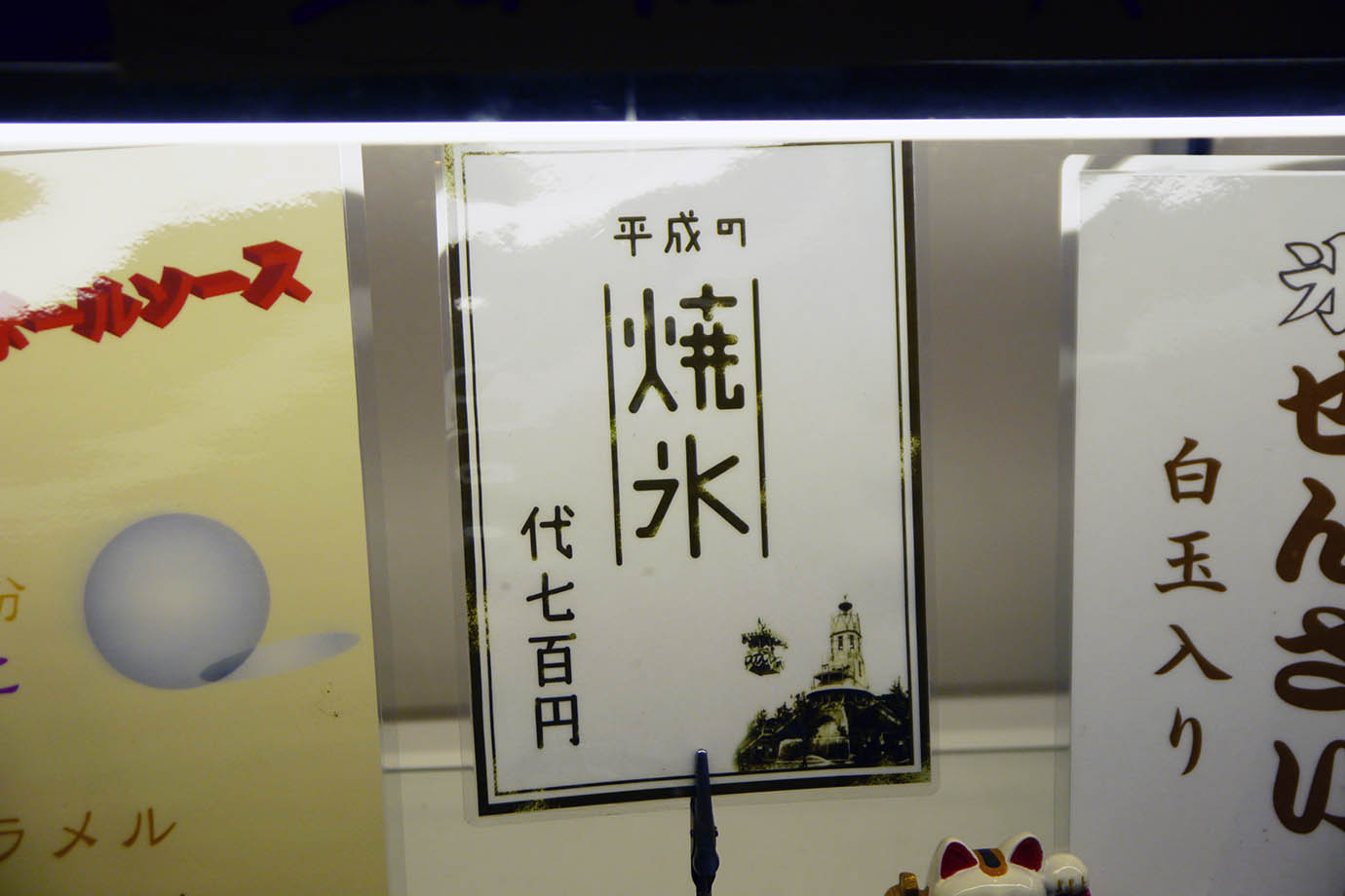 burning-ice-cream-yakigouri7