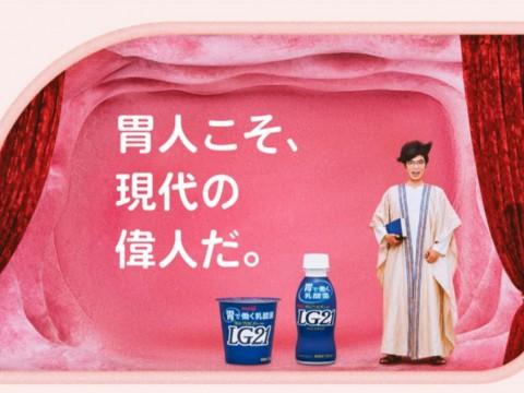 【衝撃】片桐仁の公式サイト! いや! 胃人の特設サイトオープン決定「新しいライフスタイル提案」