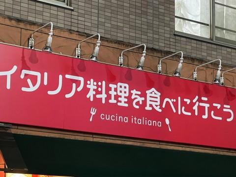 【ジョジョグルメ】イタリア料理を食べに行こうにイタリア料理を食べに行こう / ウンまああ~いっ!
