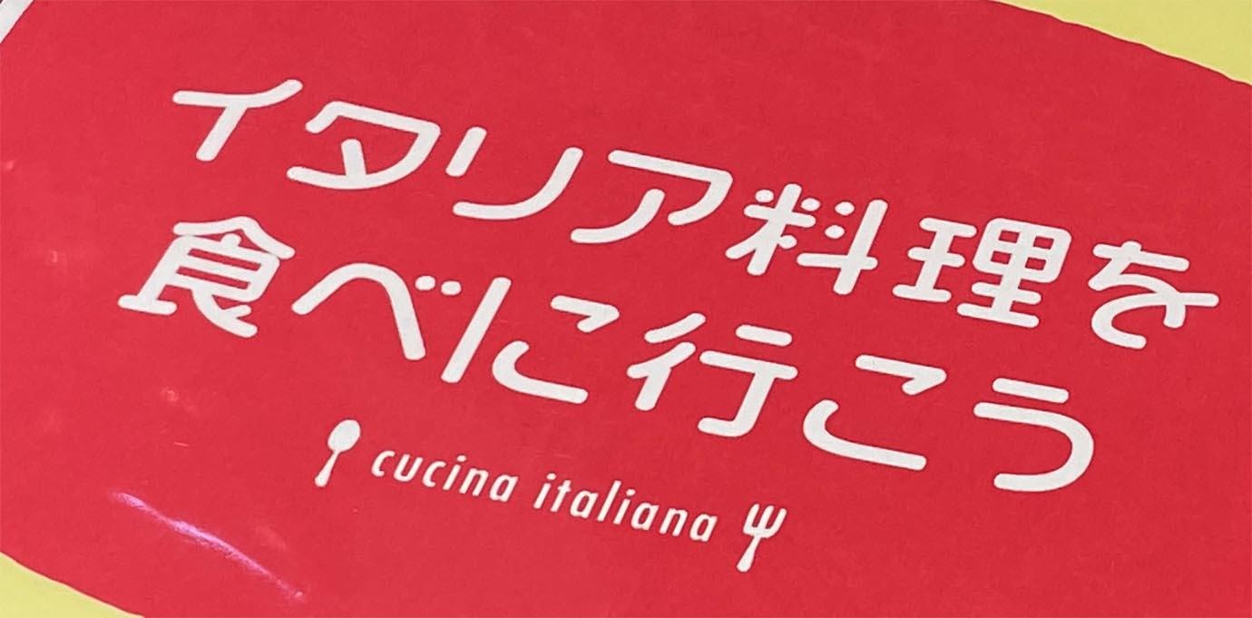 jojo-lets-go-eat-italian-food22