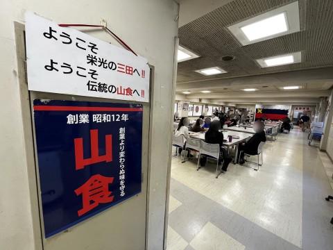 【緊急事態グルメ】コロナ禍で学生食堂が消滅危機 / 慶応大学「山食」クラウドファンディング支援要請