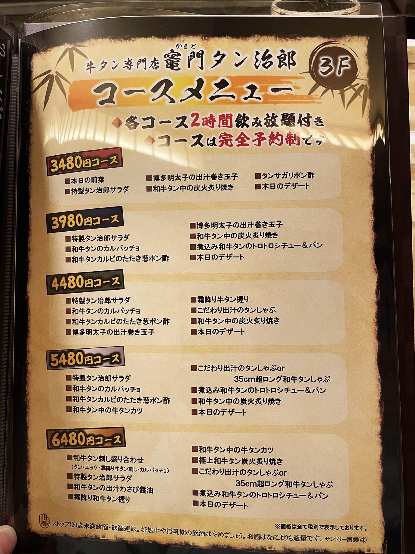kimetsu-no-yaiba-gyutan-tanjiro14