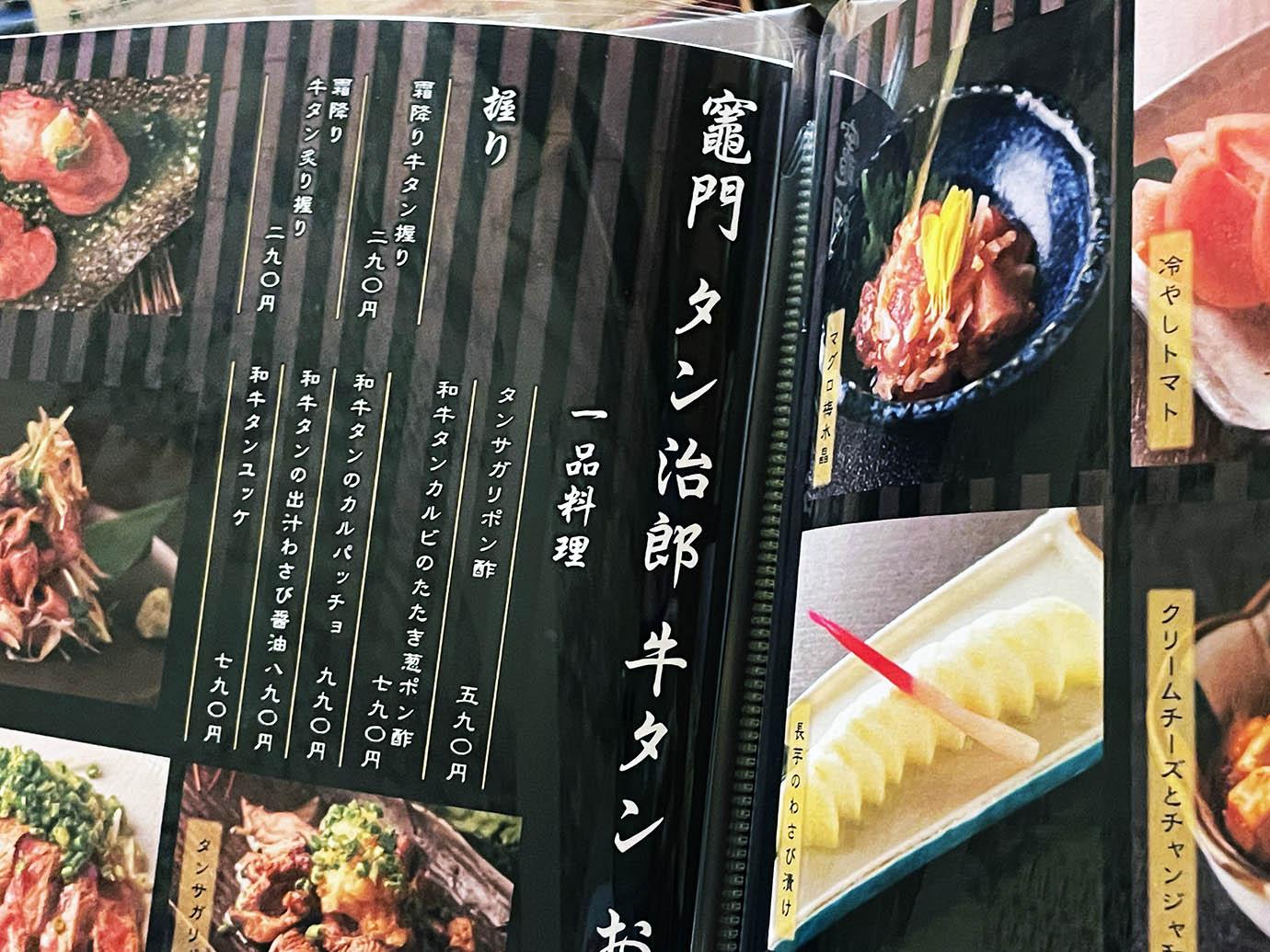 kimetsu-no-yaiba-gyutan-tanjiro5