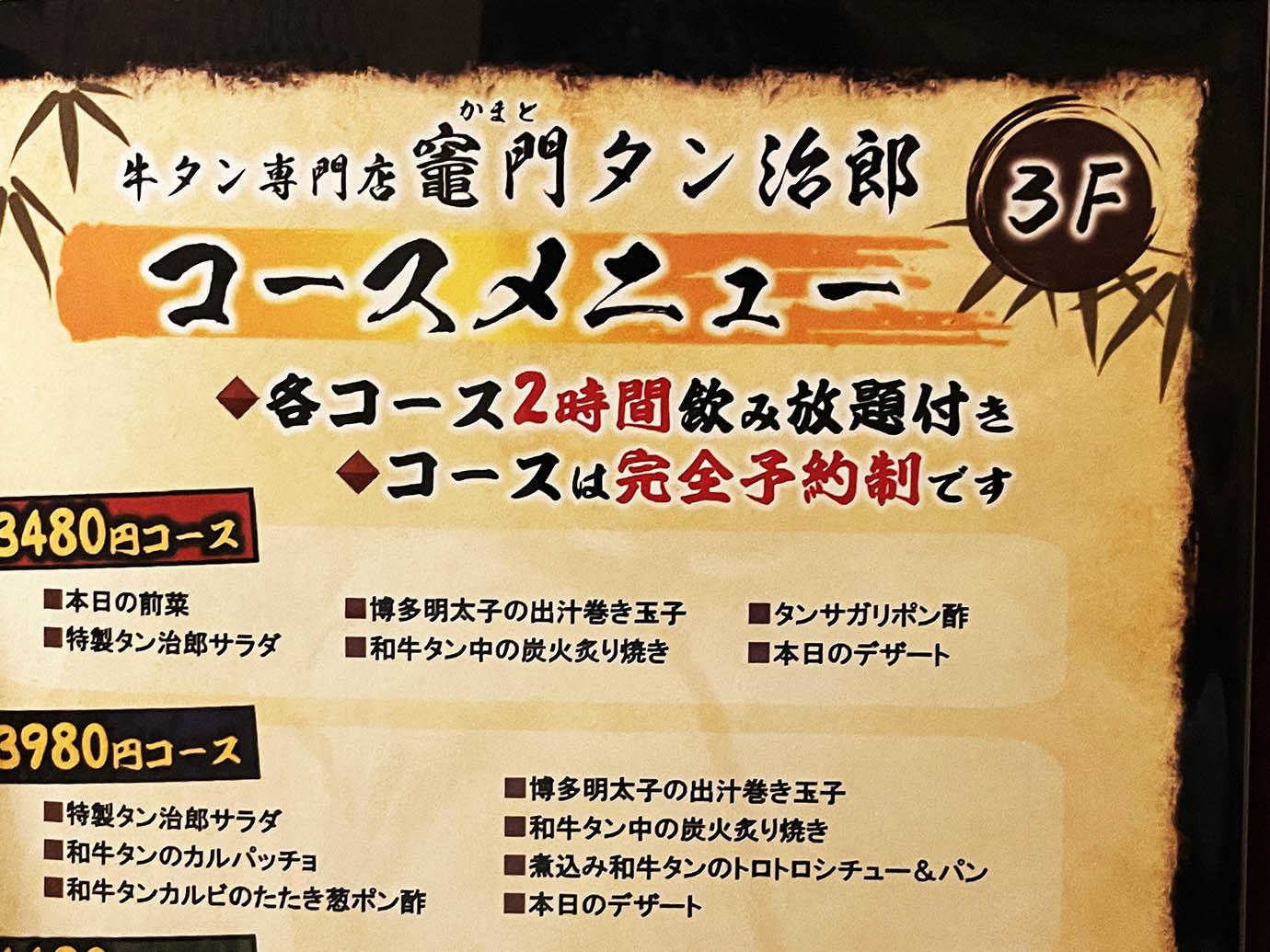 kimetsu-no-yaiba-gyutan-tanjiro7