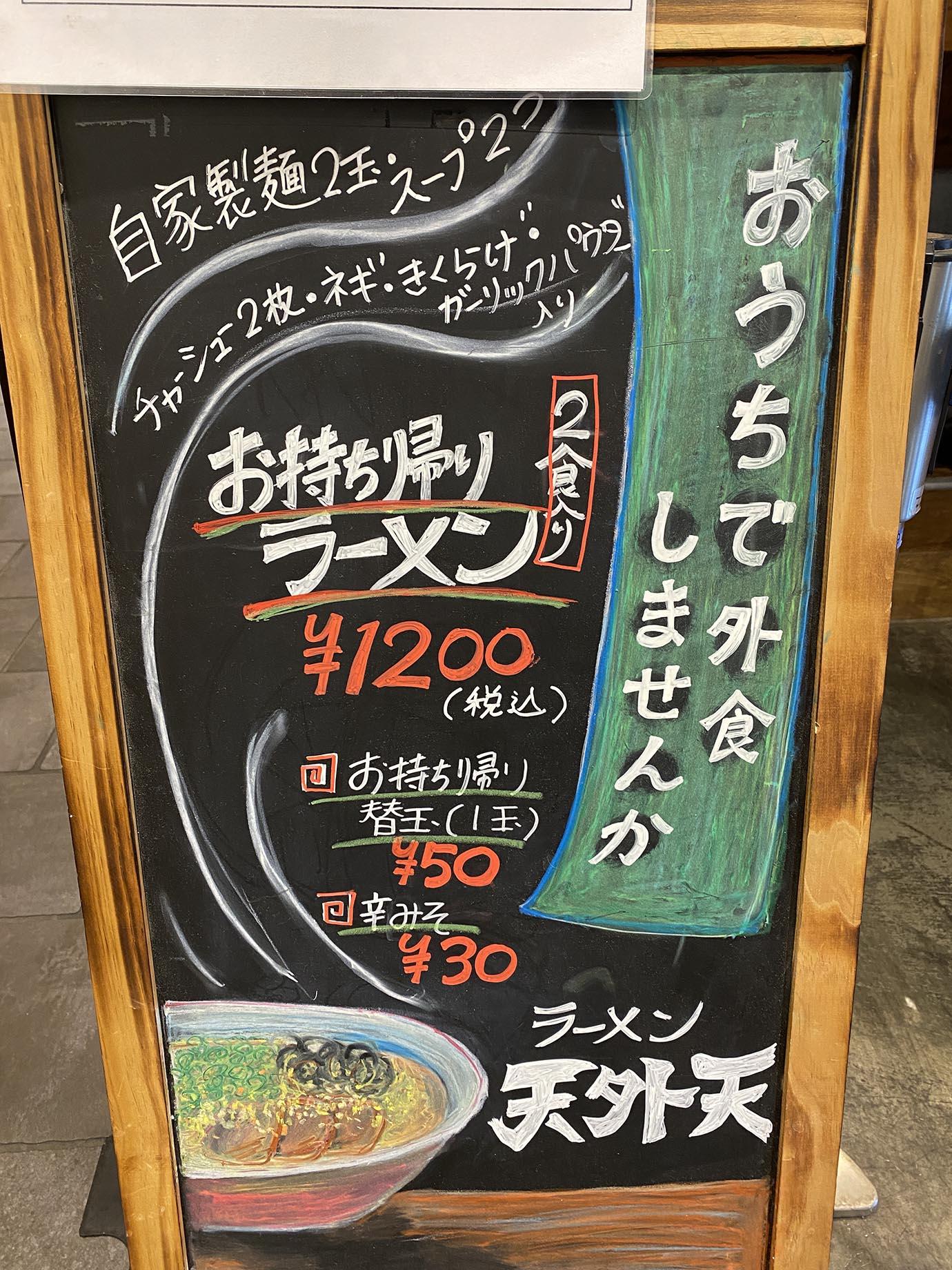 kumamoto-ramen4