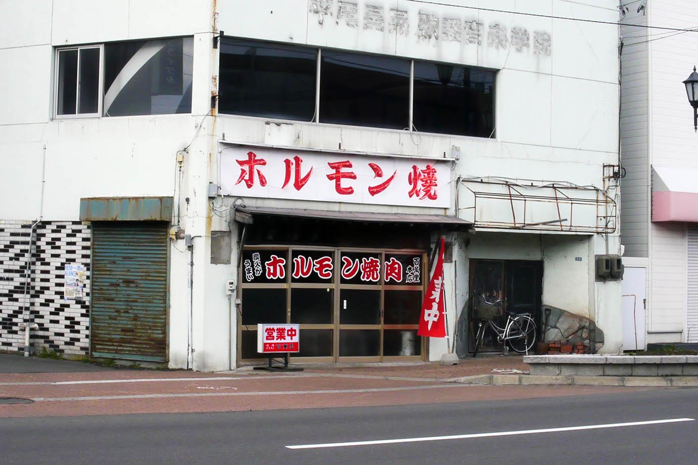 kushiro-yakiniku-hyakumanri
