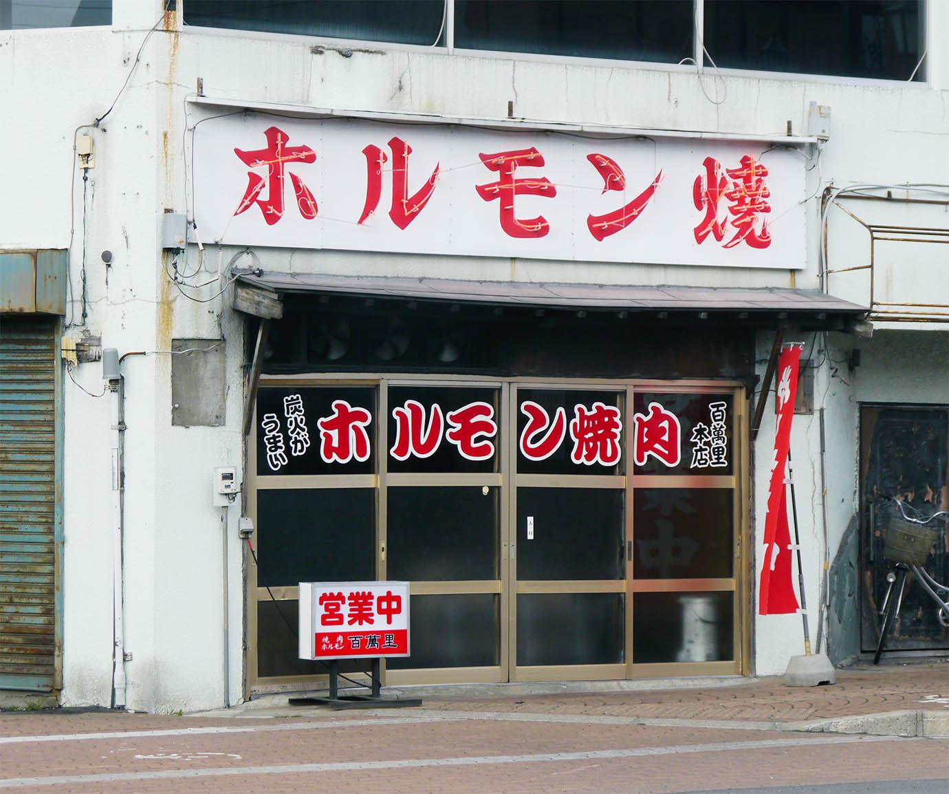 kushiro-yakiniku-hyakumanri1