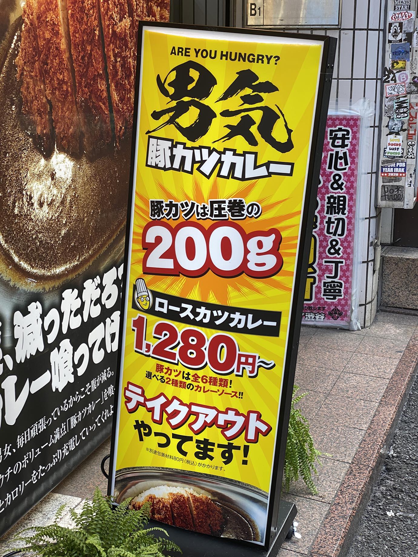 otokogi-katsu-curry6
