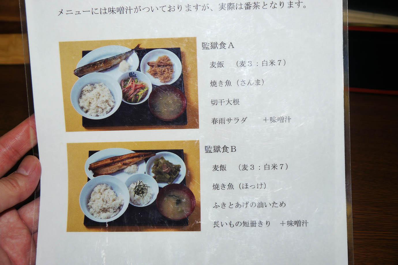 abashiri3