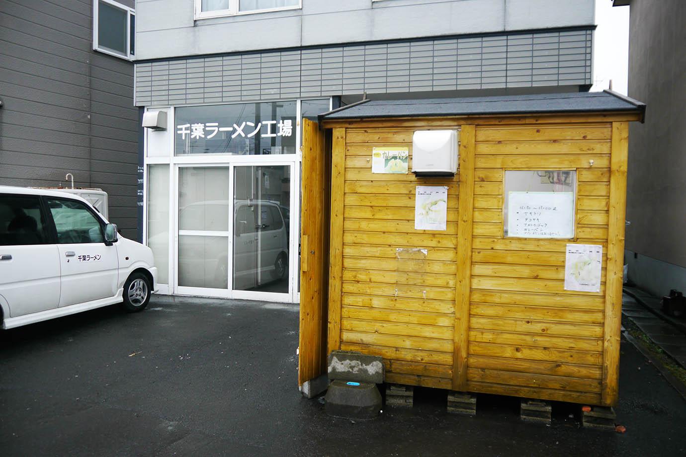 hokkaido-chiba-ramen-kojyo10
