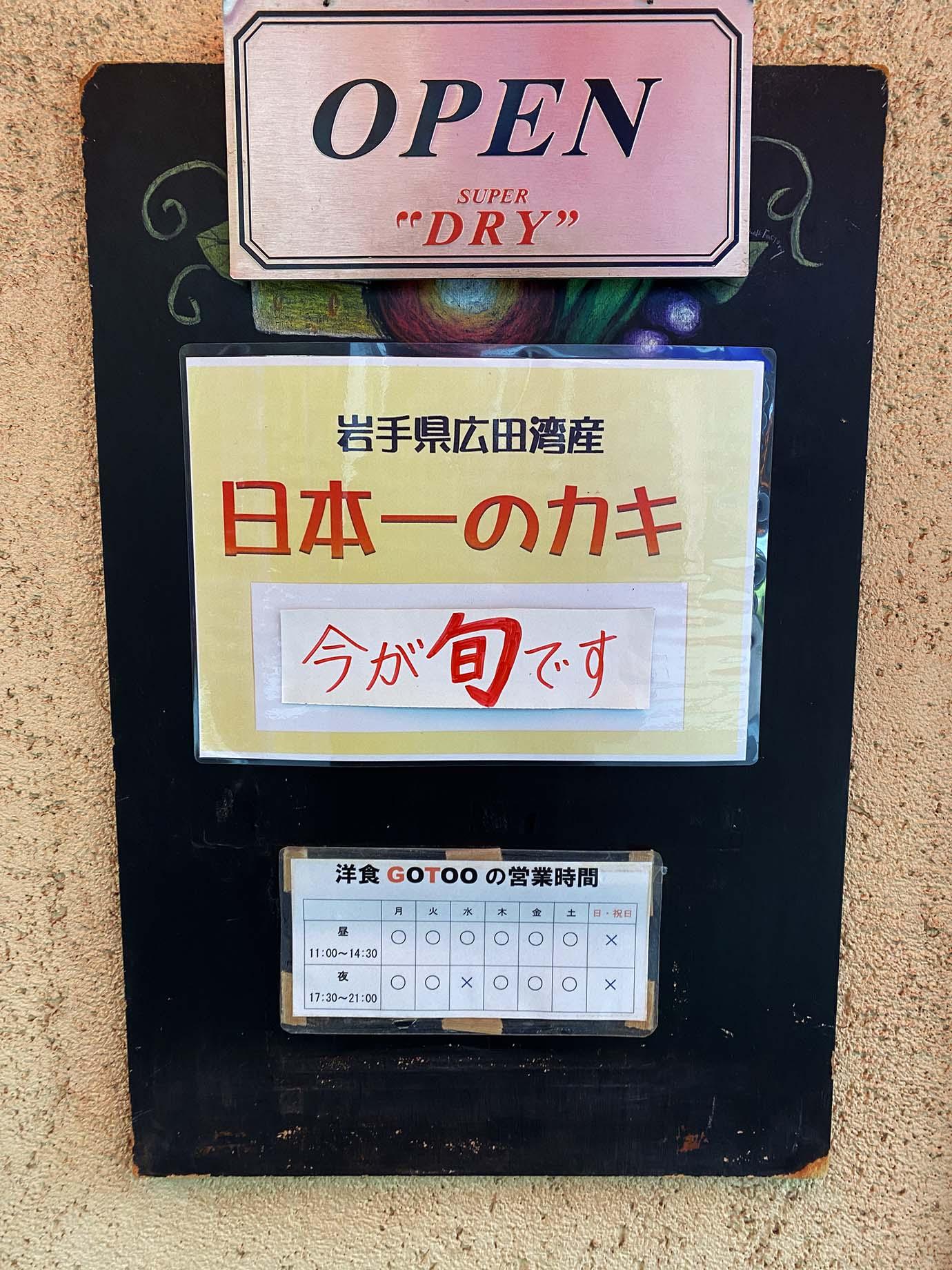 kakifurai-gotoo