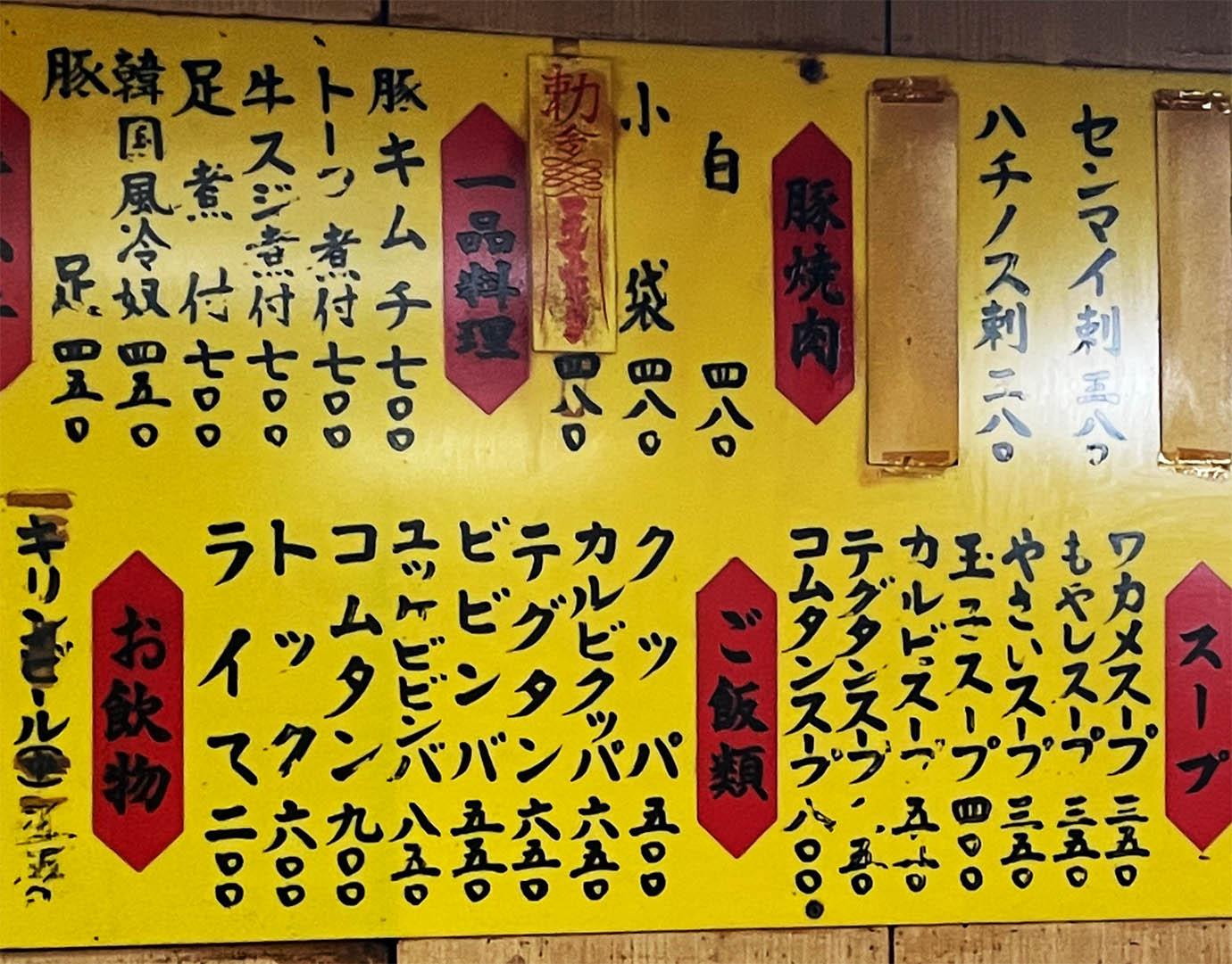nakano-yakiniku3