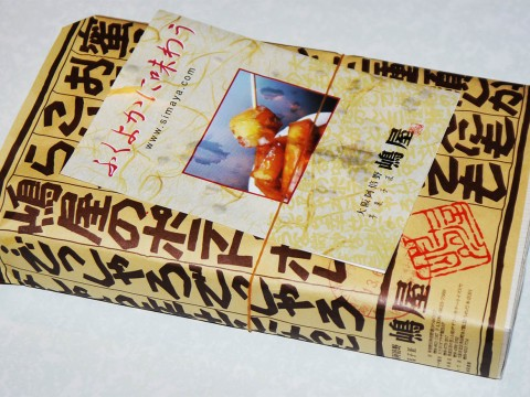 【至福グルメ】大阪名物は「あべのポテト」と信じて疑いません / 香ばしくて甘くて柔らかいお芋さん
