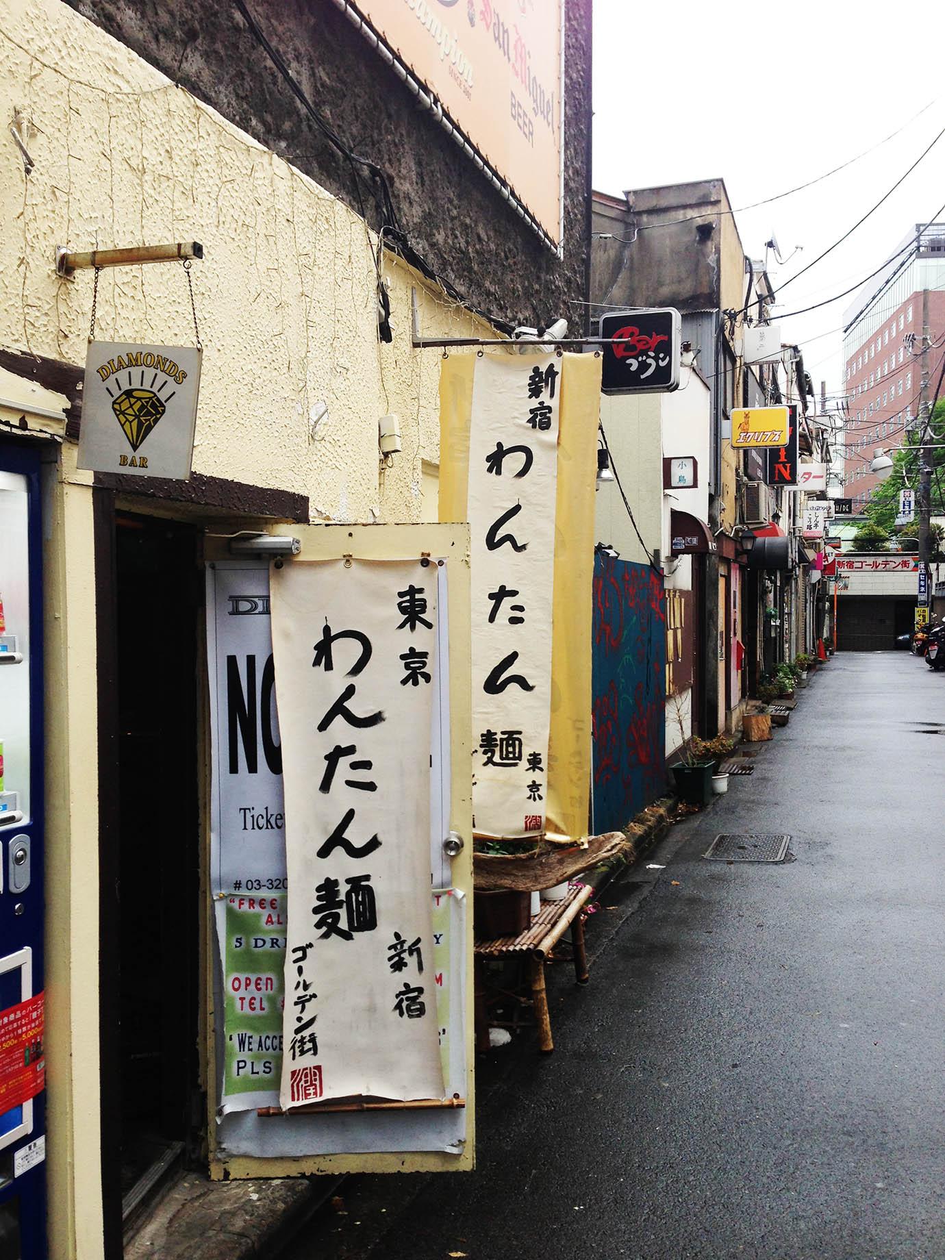 shinjuku-golden-wantanmen2