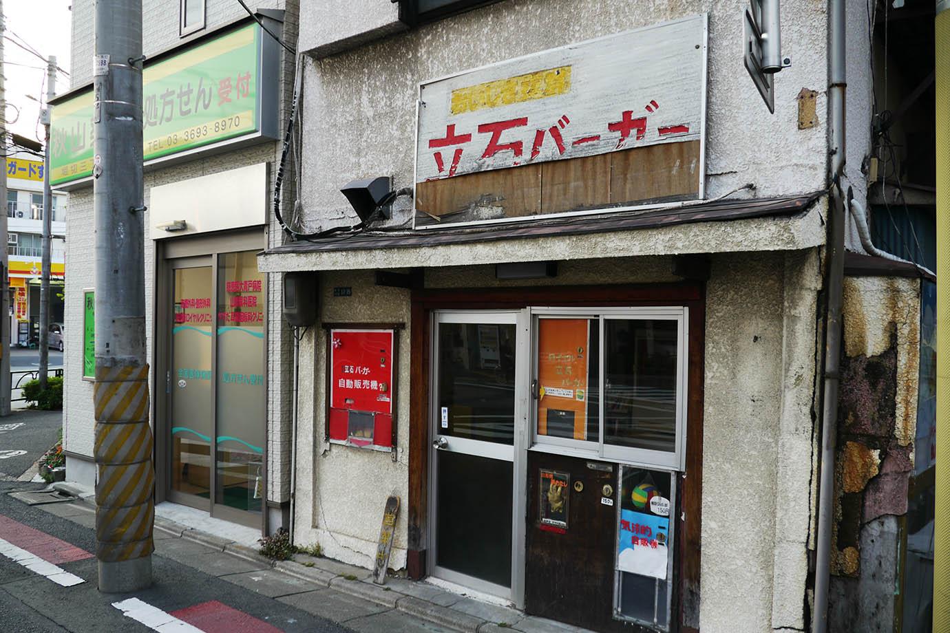 tateishi5