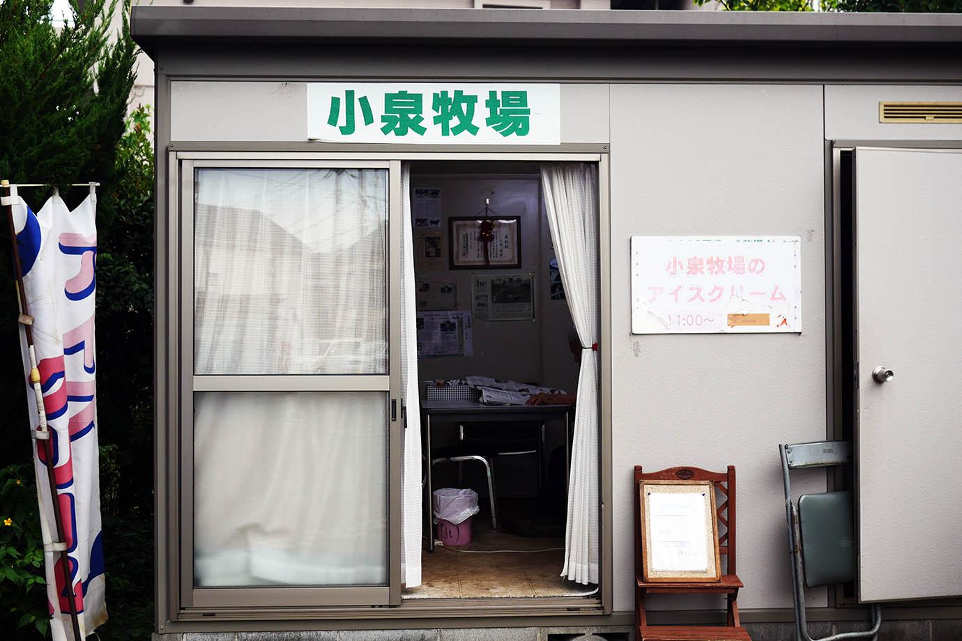 tokyo-koizumibokujyo