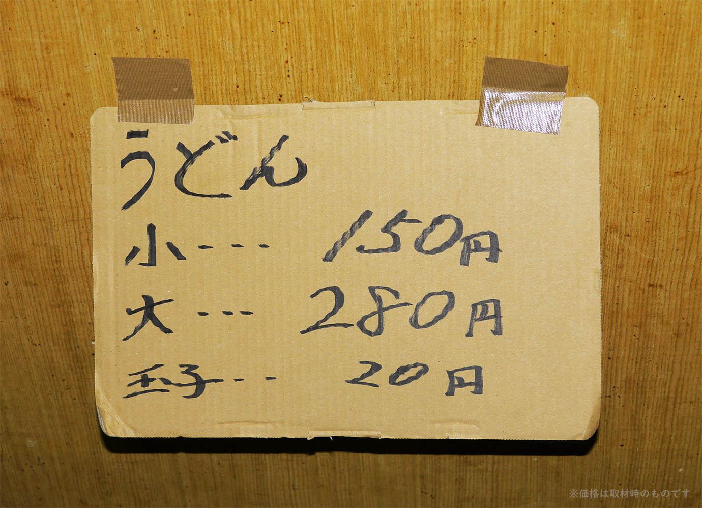 udon-kagawaken15