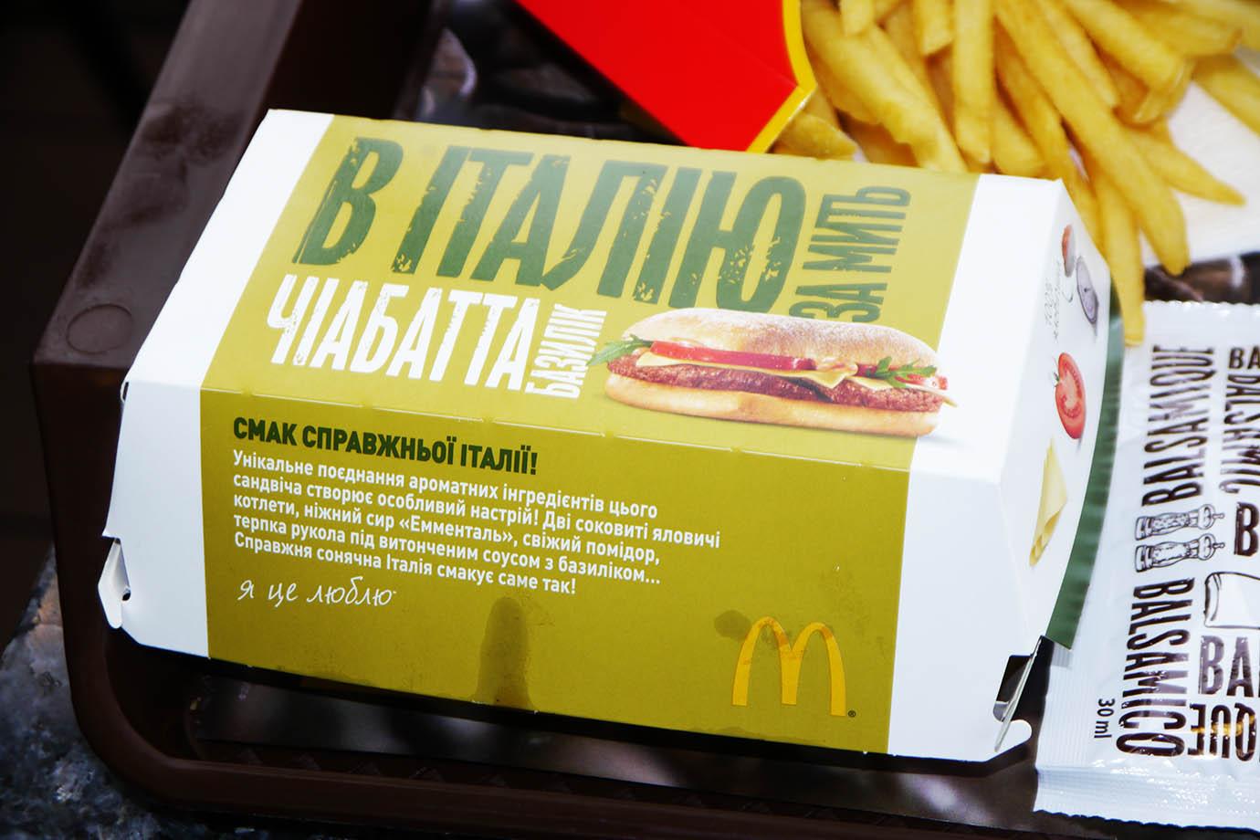 ukrainian-mcdonalds7