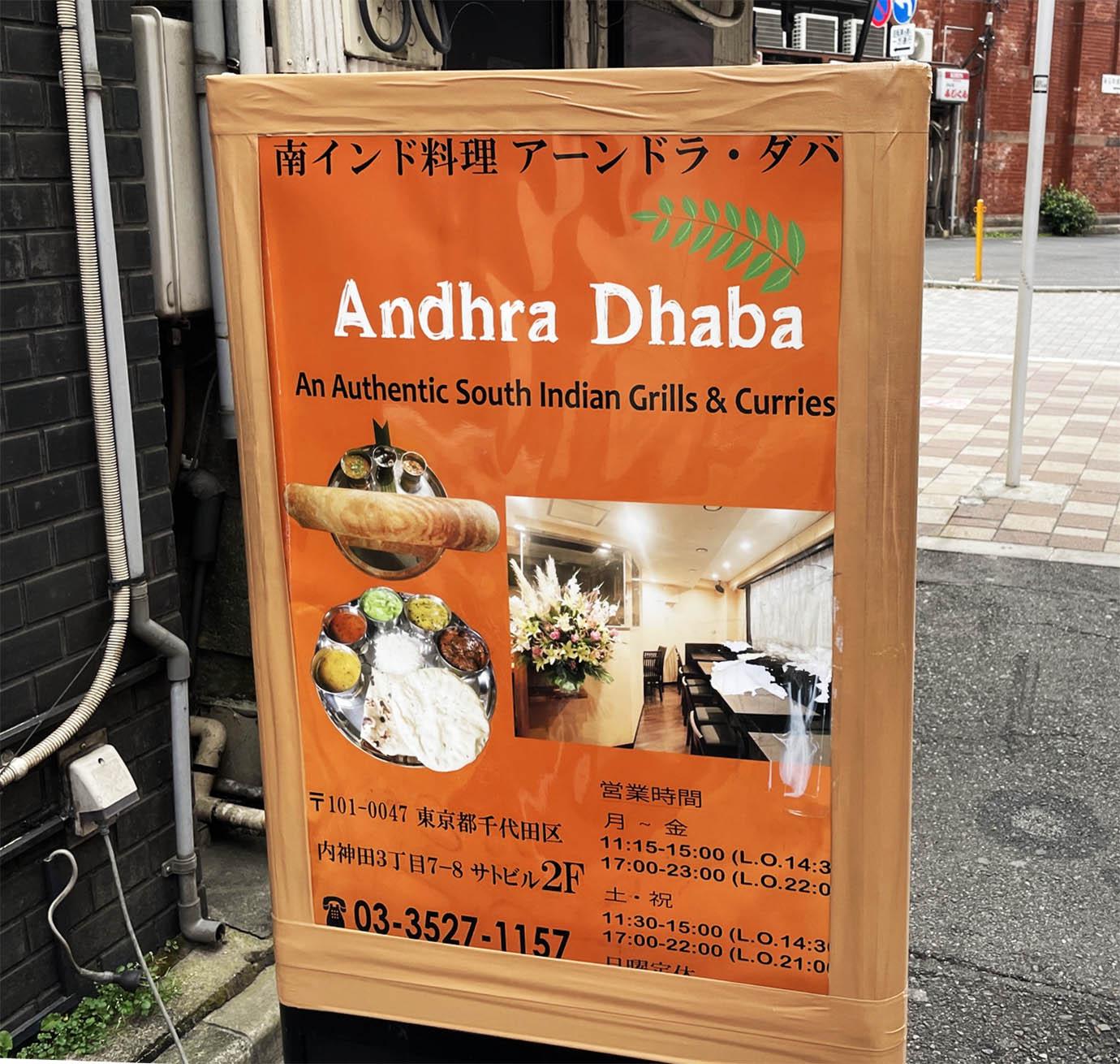 andhra-dhaba-onion-pesarattu7