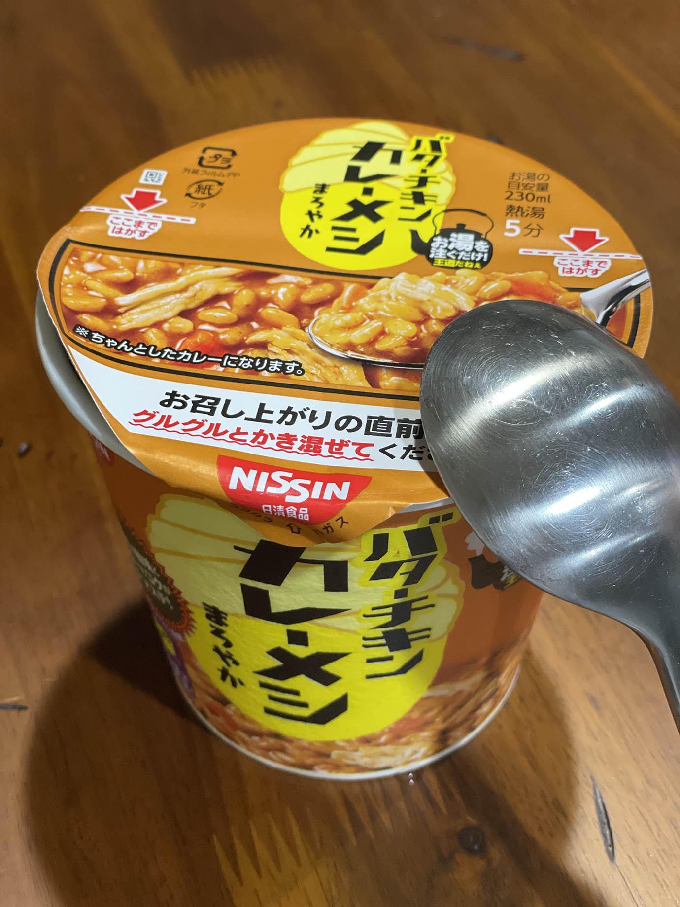 curry-meshi-umai4