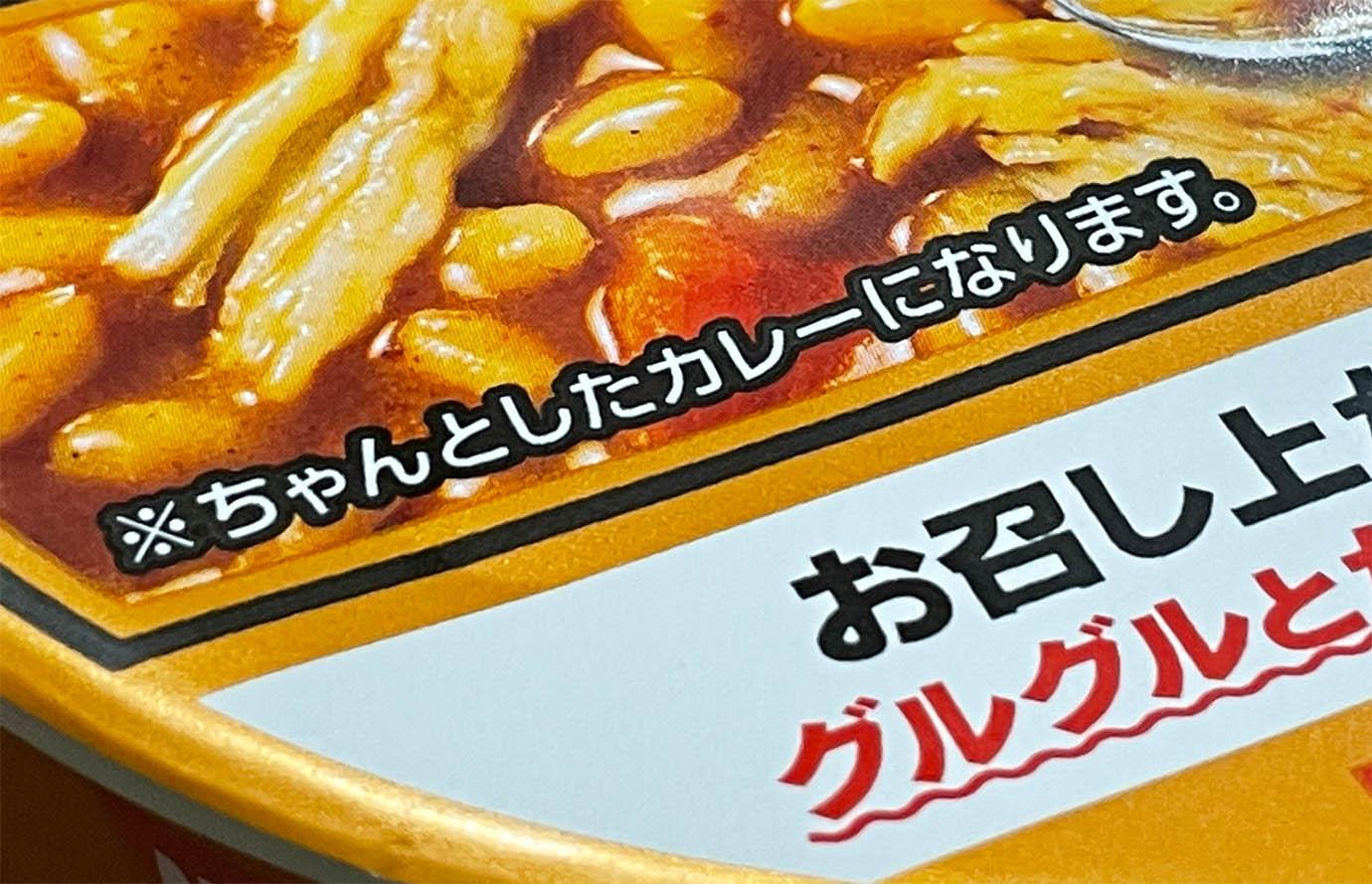 curry-meshi-umai6