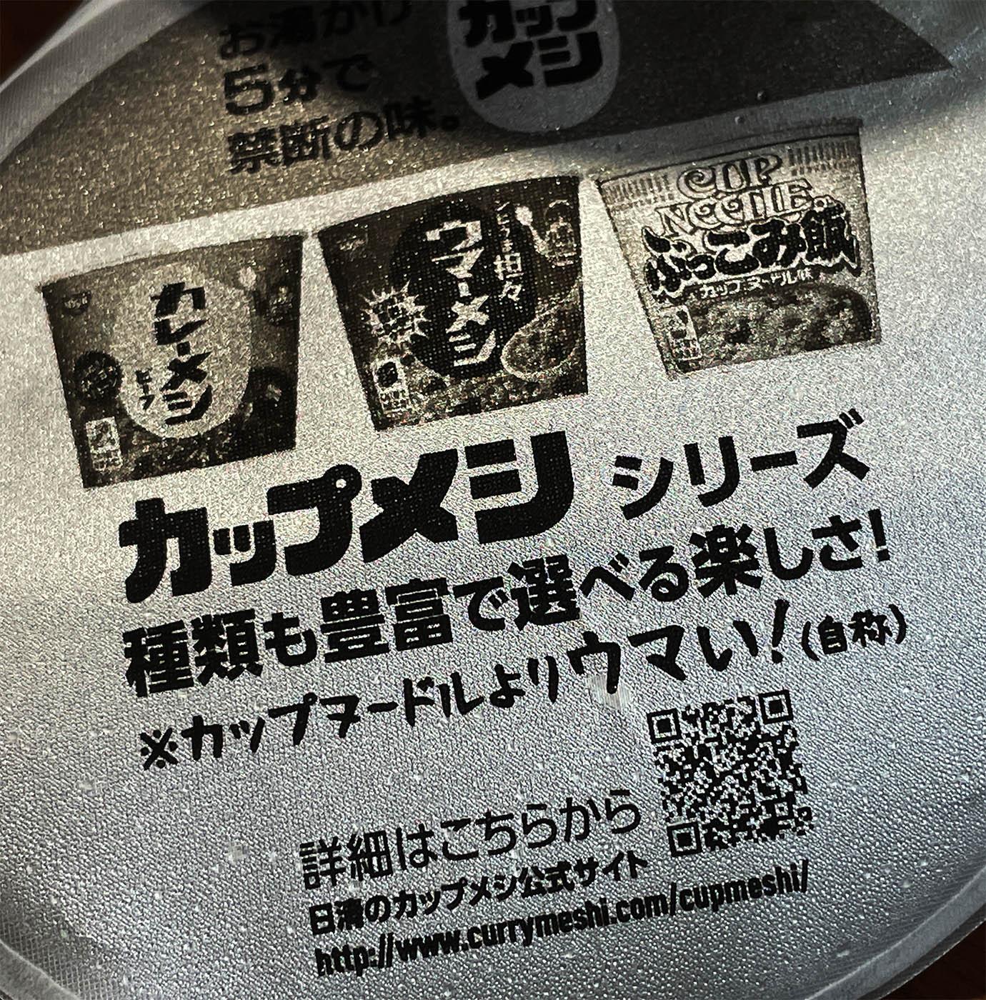 curry-meshi-umai7