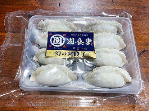 【グルメ】後継者がいない老舗店の餃子「幻の肉ぎょうざ」が旨い / 園食堂の冷凍餃子として販売