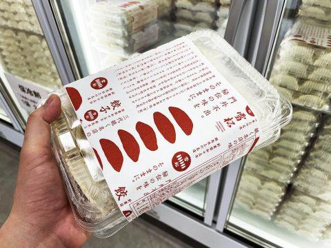 【超絶グルメ】24時間営業の餃子無人販売店を餃子マニアが大絶賛 / 餃子の雪松の冷凍餃子