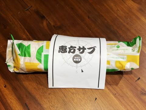 【豪快グルメ】サブウェイの恵方巻「恵方サブ」を上限バージョンで食べてみた