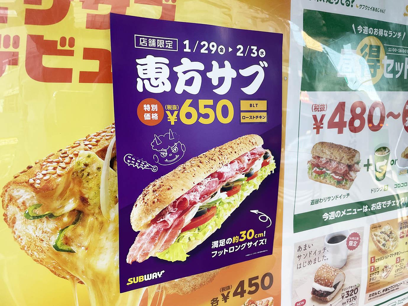 subway-ehomaki5