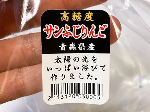 【果実グルメ】確かにウマそうなリンゴだが「確かに何かがおかしい」高糖度 サンふじりんご 青森県産