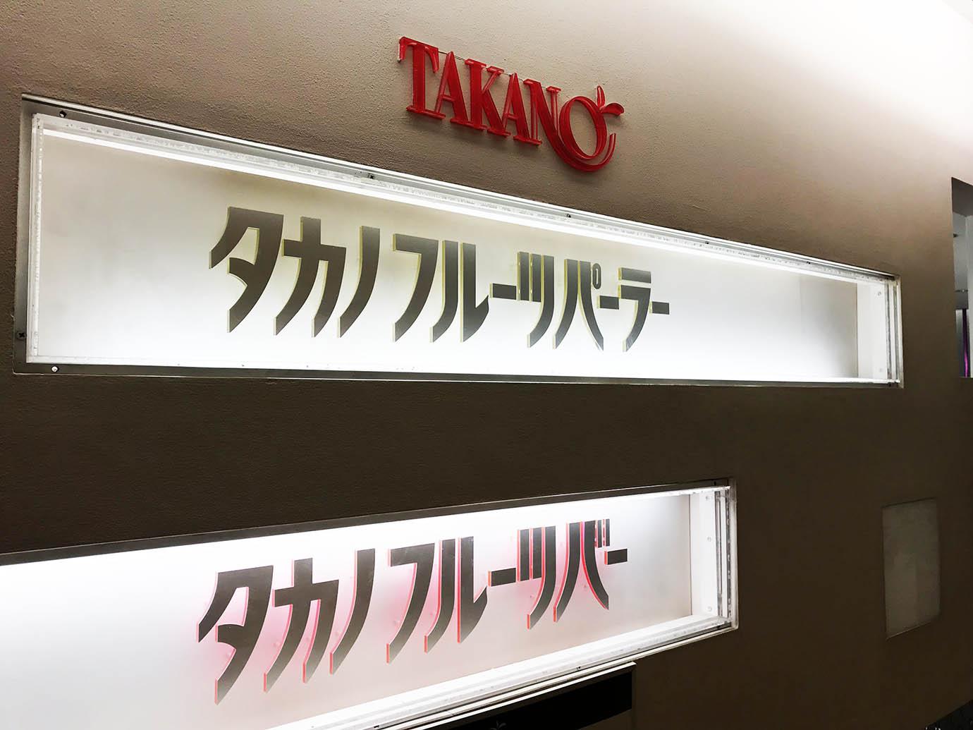 takano9