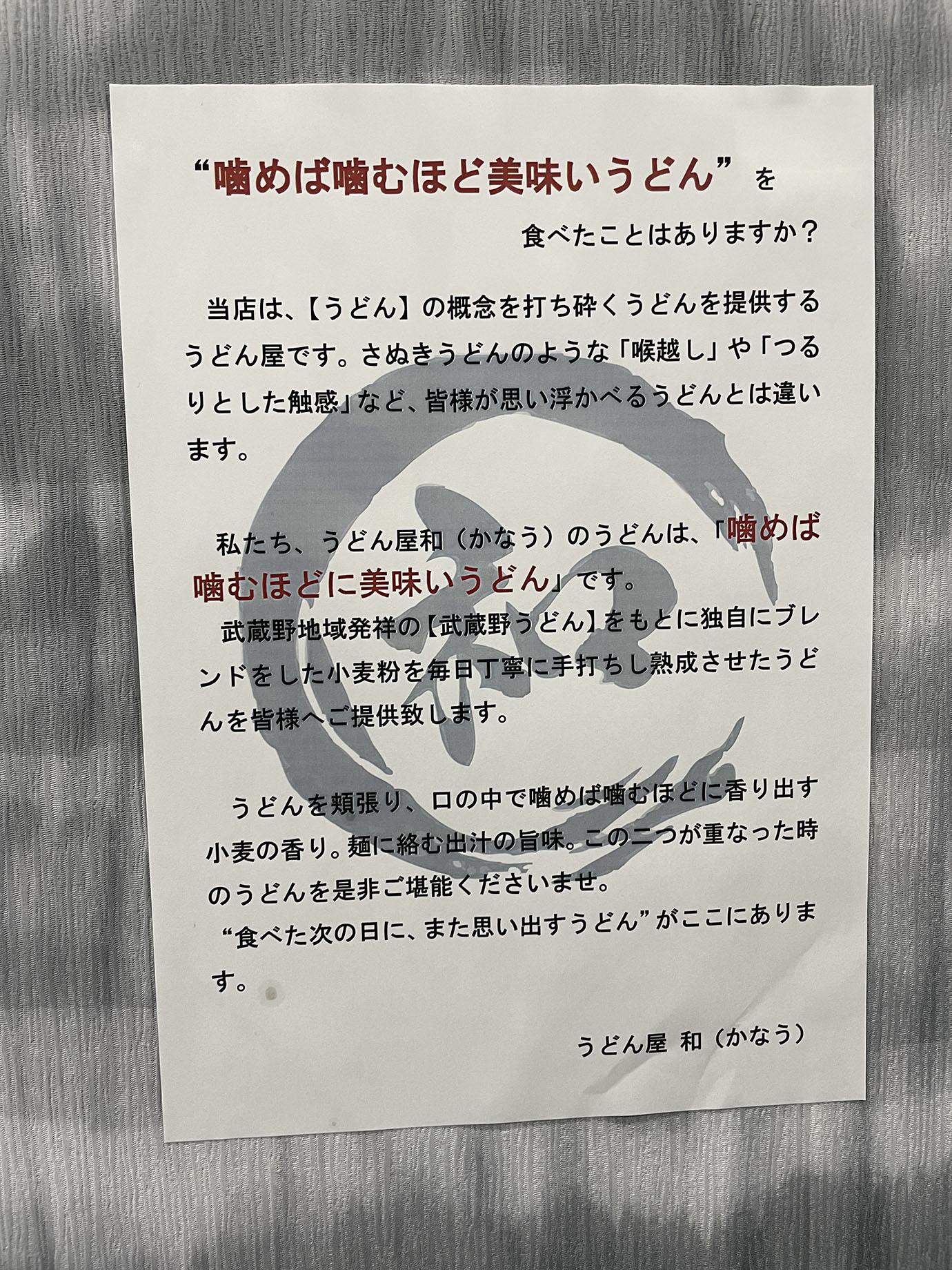 tokyo-gotanda-udon-kanau1