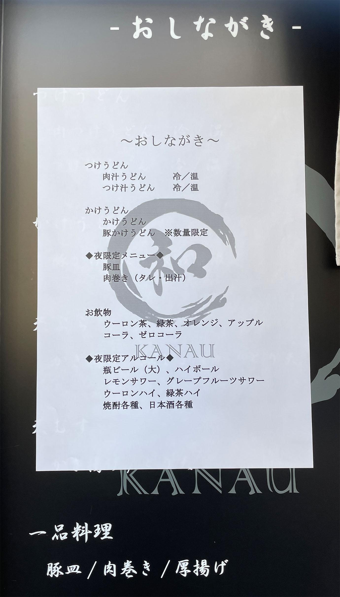 tokyo-gotanda-udon-kanau5