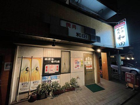 【極秘グルメ】店内撮影が絶対に許されない激ウマ焼肉屋「和田」で厚切り肉を食いまくる / 追加注文不可能