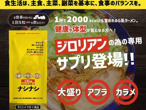 【デカ盛りグルメ】ラーメン二郎マニア専用サプリメント「ナシナシ」が話題 / ジロリアンの間で賛否両論か