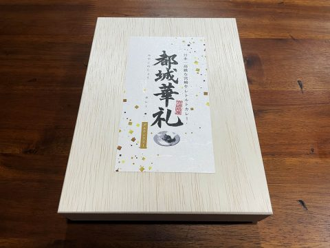 【富豪グルメ】日本一高級なレトルトカレー「都城華礼」を食べてみた / なんと1個6600円!