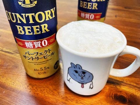 【うまいんだよコレ】糖質0ビール「パーフェクトサントリービール」にドハマりしてる