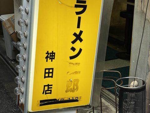 【伝説グルメ】ラーメン二郎っぽいけどラーメン二郎じゃないラーメン屋がウマイ! ラーメン神田店