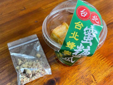 JR有楽町駅の高架下に台北蜂蜜大学芋「蜜糖地瓜」がオープンしたんだよ! リッチな台湾蜂蜜「龍眼」使用
